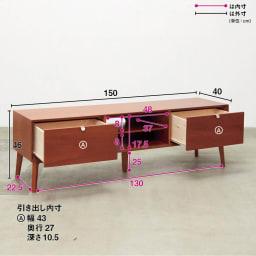 北欧ヴィンテージ風Vカットデザイン テレビボード・テレビ台 幅150cm 内寸図(cm)