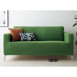 スペイン製ソファカバー [Tina ティナ]一体型 [色見本]グリーン ※写真はアーム付きタイプの3人掛用です。