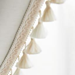 フリンジ付き遮光カーテン(2枚組) (ア)アイボリー フリンジ部分