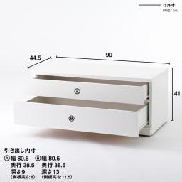 クローゼットチェスト(隠しキャスター付き) 幅90cm・2段