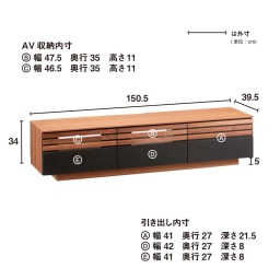 AlusStyle/アルススタイル リビングシリーズ テレビ台 幅150.5cm 内寸図(cm)