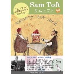 Sam Toft/サムトフト アートフレーム ワイド