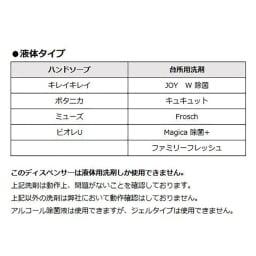 EKOセンサーソープディスペンサー 【液体タイプ】対応洗剤(※メーカー調べ)