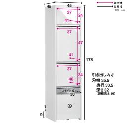 Ymir/ユミル 隠せる家電収納 幅45奥行45cm高さ178cm 安心の日本製で丁寧な仕上がり。