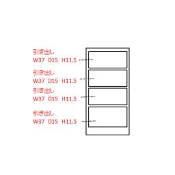 Pippi/ピッピ カウンター下収納庫 チェスト 幅45奥行23cm 内寸図(cm)