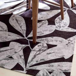 Botanico/ボタニコ イタリア製ジャガード織ラグ (ア)ブラック 毛足のないシェニール糸を使用しているのでダイニングにも。