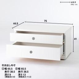 クローゼットチェスト(隠しキャスター付き) 幅75cm・2段