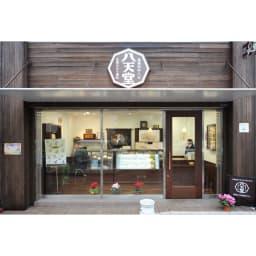 「八天堂」 くりーむパンあんバター (12個)【通常お届け】