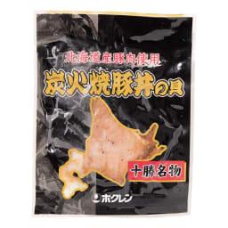十勝名物 炭火焼豚丼の具 (100g×6袋) 商品パッケージ