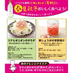 カンタン八芳酢 (360ml×8本)