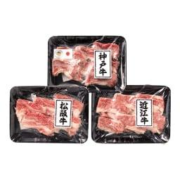 三大ブランド黒毛和牛 切り落とし (600g)
