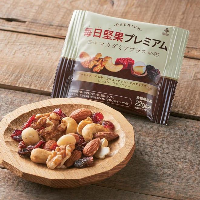 毎日堅果 プレミアム (22g×56袋) 食べ切りタイプの小袋なので、いつでも開けたての美味しさを楽しめ、携帯にも便利です。