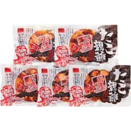 北海道産 たこのやわらか煮 (100g×5袋)
