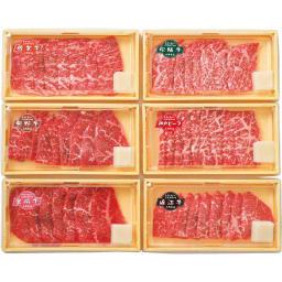 ブランド和牛6種 食べ比べ焼肉セット (6種計600g) 冷凍でお届けいたします。