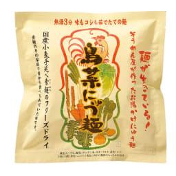 鳥菜にゅう麺 (8食セット) 常温でお届けします。