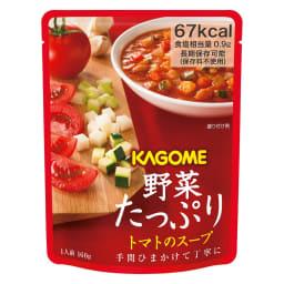 カゴメ 野菜たっぷりスープ 4種セット (各4袋 計16袋) トマトのスープ