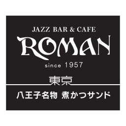 八王子「ROMAN」 煮かつサンドセット