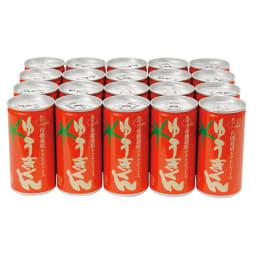 北海道産 有機栽培トマトジュース ゆうきくん (190g×20缶) 常温でお届けいたします。