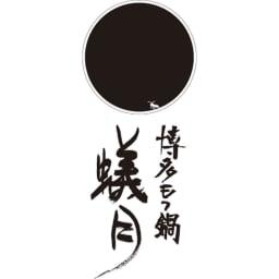 【2~3人前】 「蟻月」もつ鍋セット 白のもつ鍋(みそ味)