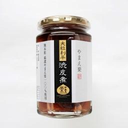 【新物】大粒利平栗 渋皮煮(2瓶)【通常お届け】 商品パッケージ