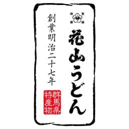 「花山うどん」 簡単調理カレーうどん (350g×4個)