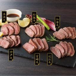 「ファイブミニッツ・ミーツ」 六大ブランド和牛ミニローストビーフ食べ比べ 【盛り付け例】6種のブランド和牛を贅沢なローストビーフに。