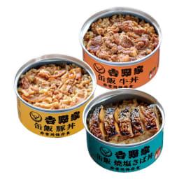 「吉野家」 缶飯6缶セット 3種×2缶セット 3種類の味をお楽しみください。缶を開けてそのままお召し上がりいただけます。