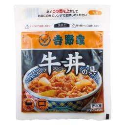 吉野家の牛丼 (10食) お届けパッケージ