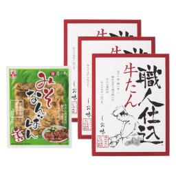 「味の牛たん喜助(きすけ)」 牛たん(しお味) (110g×3パック) 商品パッケージ