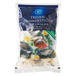 広島産 スチーム牡蠣 (1kg) 商品パッケージ(バラ凍結)