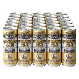 オーガニックジンジャーエール (250ml×30缶)