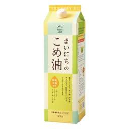 まいにちのこめ油【栄養機能食品(ビタミンE)】 2本セット 商品パッケージ