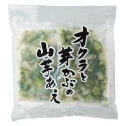 オクラと芽かぶの山芋あえ (50g×32パック) 商品パッケージ