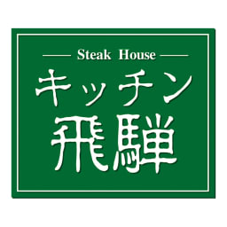 「キッチン飛騨」 ふっくらハンバーグ (6個) キッチン飛騨