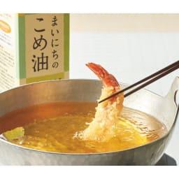 まいにちのこめ油【栄養機能食品(ビタミンE)】 2本セット 【調理例】 揚げ物もカラッと揚がる!国産玄米の米ぬかから搾った植物油。