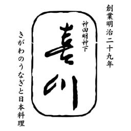 神田明神下「喜川」 国産鰻玉子丼の具