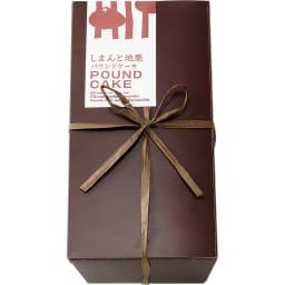 しまんと地栗パウンドケーキ「プレミアム」 ギフトにもぴったりのパッケージでお届けします