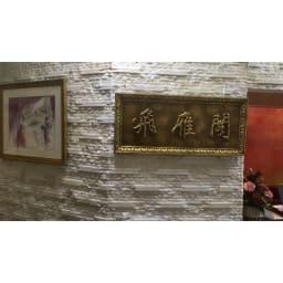飛雁閣 広東棒餃子(35g×10個×3パック) 「銀座 飛雁閣」 銀座に店舗を構える飛雁閣は、完全予約制の中華レストランです。