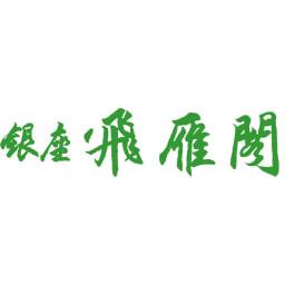 飛雁閣 広東棒餃子(35g×10個×3パック) 「銀座 飛雁閣」 美と健康にも配慮した体に優しい中国料理を提供しています。