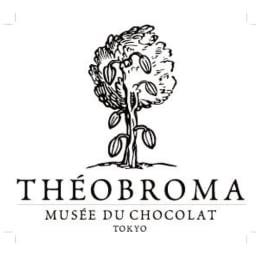 「テオブロマ」ショコラケーキ (約230g×3本) 「ミュゼ・ドゥ・ショコラ・テオブロマ」