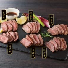 「ファイブミニッツ・ミーツ」 六大ブランド和牛ミニローストビーフ食べ比べ
