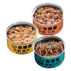 「吉野家」 缶飯 3種(牛丼・豚丼・焼き塩さば丼)6缶セット 写真