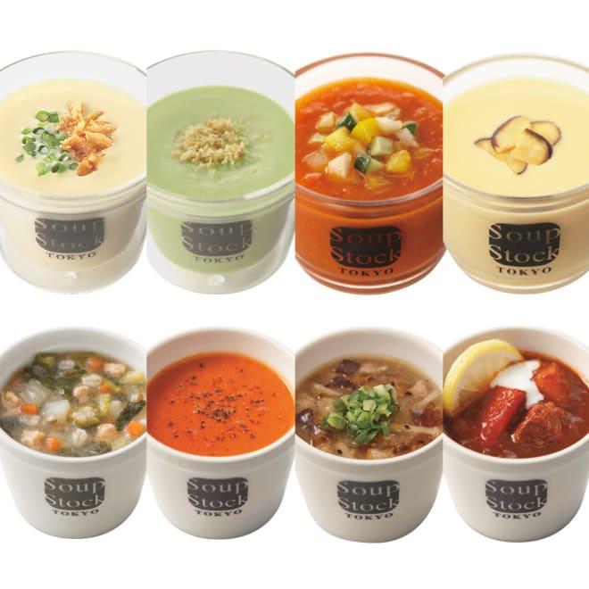 Soup Stock Tokyo(スープストックトーキョー) 冷たいスープと人気のスープセット【通常お届け】 冷たいスープ4種と温かいスープ4種の計8種類をセットにしてお届けします。