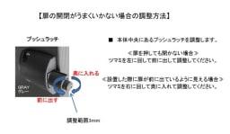 洗練された印象を与えるラインスタイルシリーズ テレビ台 幅99cm フラップ扉のプッシュラッチ調節方法。※プッシュラッチの色・形状は異なります