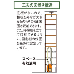 天然木調 掃除機もしまえる本棚 幅80本体高さ120cm 工夫の床置き構造(※イラストは本体高さ230cmタイプ)