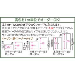 高さサイズオーダー  リビングキャビネット オープンタイプ 幅60奥行32高さ40~120cm ≪オーダーPoint≫寸法図(単位:cm)※赤文字は内寸、黒文字は外寸表示です。