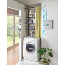 防水パンにおさまる。省スペース洗濯機ラック 標準タイプ・棚3段・カーテン付き