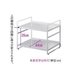冷蔵庫上ラック (ア)ホワイト 棚板と棚板の最大内寸高さは28cmまで