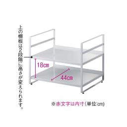 冷蔵庫上ラック (ア)ホワイト 棚板と棚板の最小内寸高さは18cm
