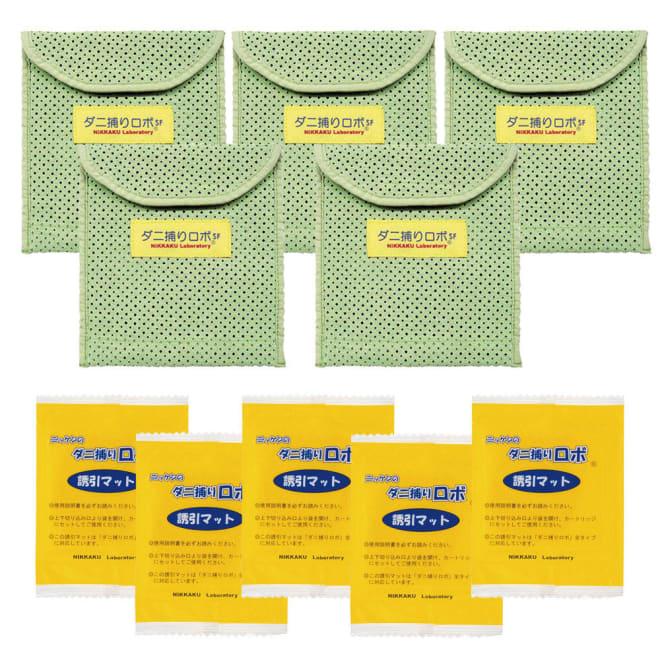 日革研究所製「ダニ捕りロボ」 レギュラーサイズ 5枚組(ソフトケース5枚付き) セット内容:ケース5個、誘引マット5個
